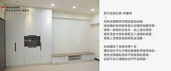 新竹店設計師林慶侑3.jpg