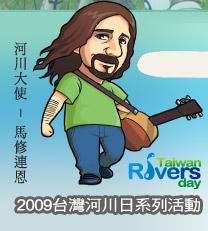 2009rivers_02.jpg