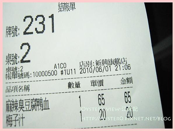 Oyster's view-江豪記14.jpg