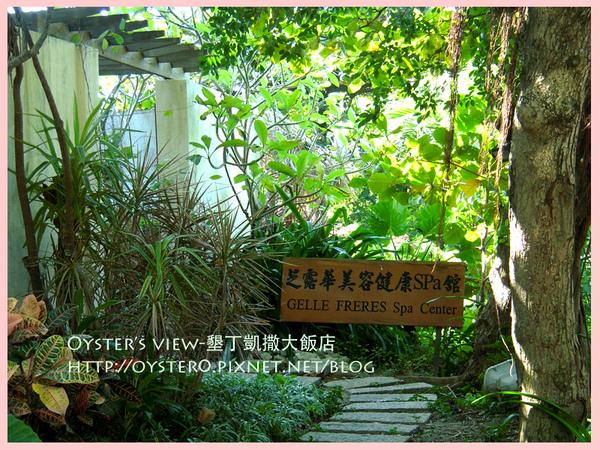 Oyster's view-墾丁凱撒大飯店~恐怖的SPA34.jpg