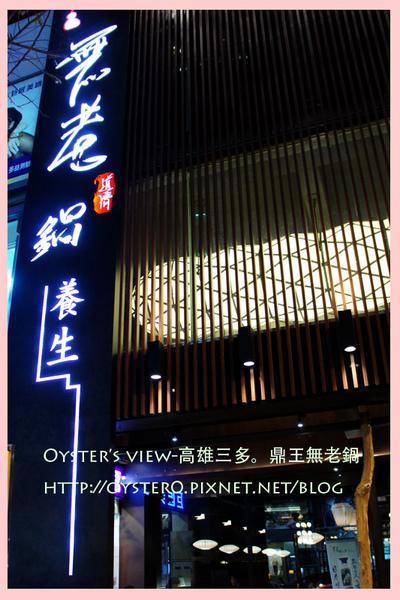 Oyster's view-高雄三多。鼎王無老鍋5.jpg