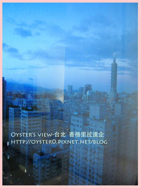 Oyster's view-台北 香格里拉遠企3.jpg