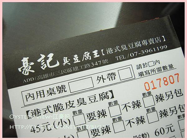 Oyster's view-江豪記6.jpg