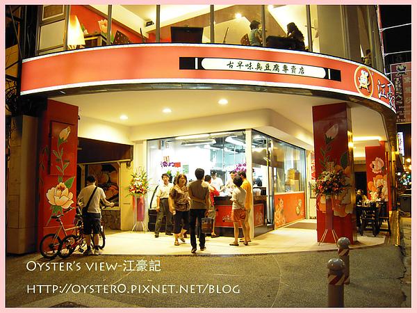 Oyster's view-江豪記15.jpg