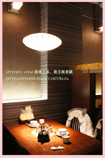 Oyster's view-高雄三多。鼎王無老鍋22.jpg