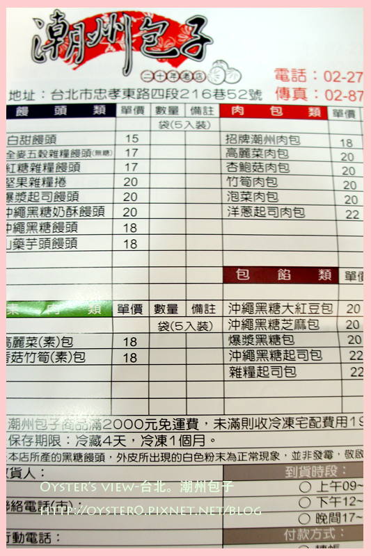 Oyster's view-台北。潮州包子5.jpg