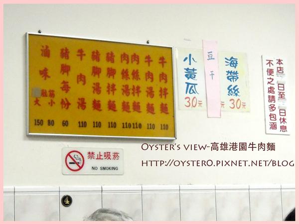 Oyster's view-高雄港園牛肉麵5.jpg