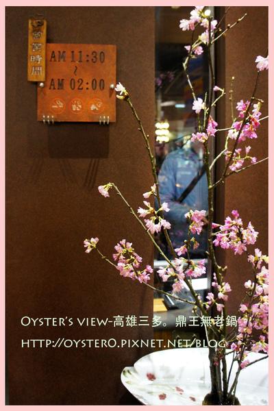 Oyster's view-高雄三多。鼎王無老鍋1.jpg