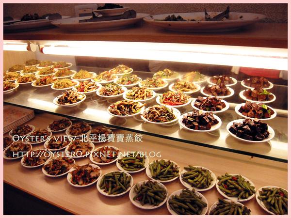 Oyster's view-北平楊寶寶蒸餃5.jpg