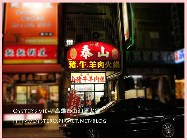Oyster's view-高雄泰山汕頭火鍋15.jpg