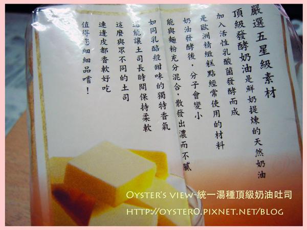 Oyster's view-統一湯種頂級奶油吐司1.jpg