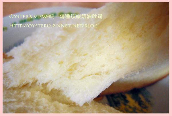 Oyster's view-統一湯種頂級奶油吐司5.jpg