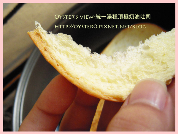 Oyster's view-統一湯種頂極奶油吐司18.jpg