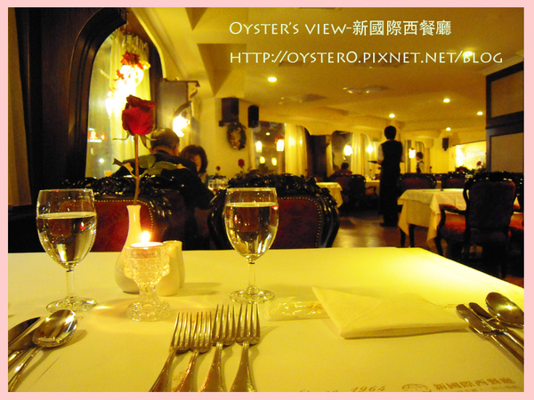 Oyster's view-新國際西餐廳4.jpg