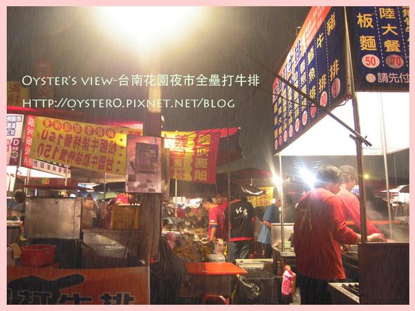 Oyster's view-台南花園夜市全壘打牛排2.jpg