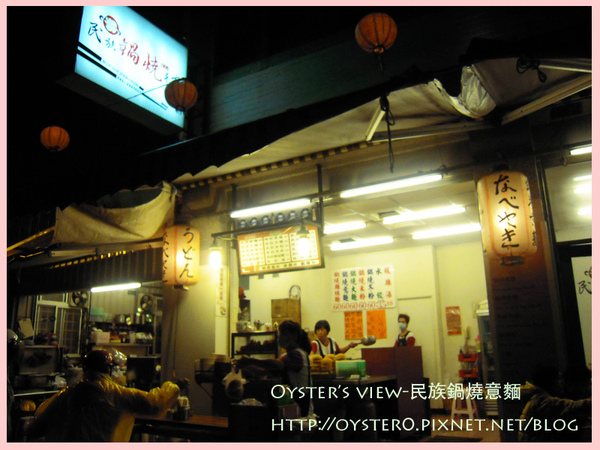 Oyster's view-民族鍋燒意麵2.jpg