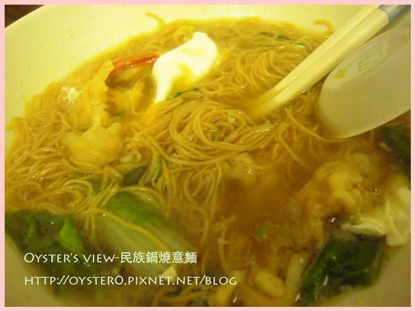 Oyster's view-民族鍋燒意麵1.jpg
