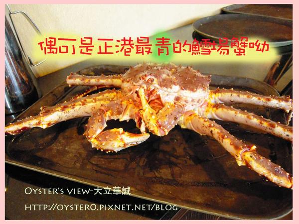 Oyster's view-大立華誠1-1.jpg