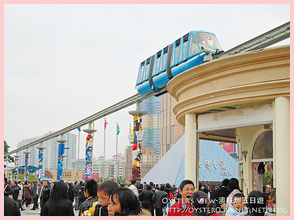 Oyster's view-澳珠圳五日遊45.jpg