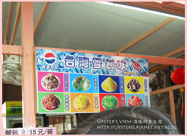 Oyster's view-澳珠圳五日遊53.jpg