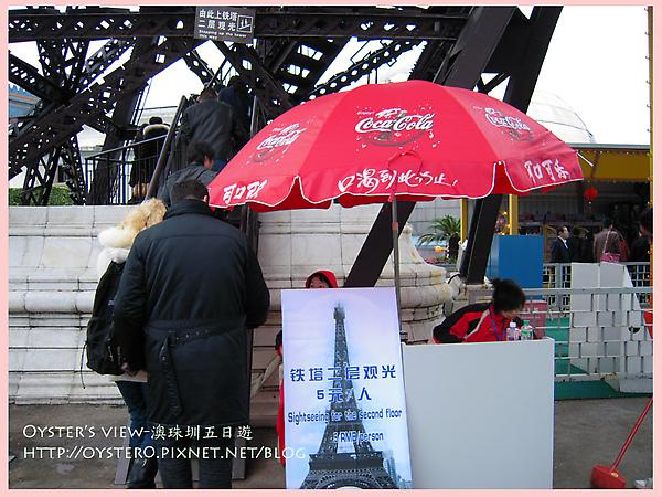 Oyster's view-澳珠圳五日遊55.jpg