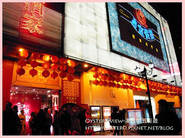 Oyster's view-澳珠圳五日遊80.jpg