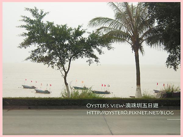 Oyster's view-澳珠圳五日遊88.jpg