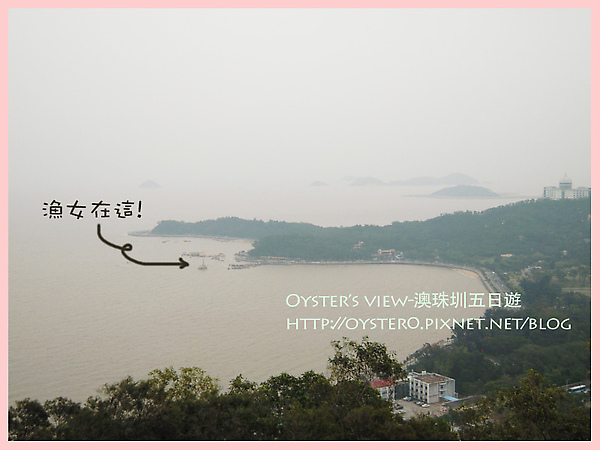 Oyster's view-澳珠圳五日遊91.jpg