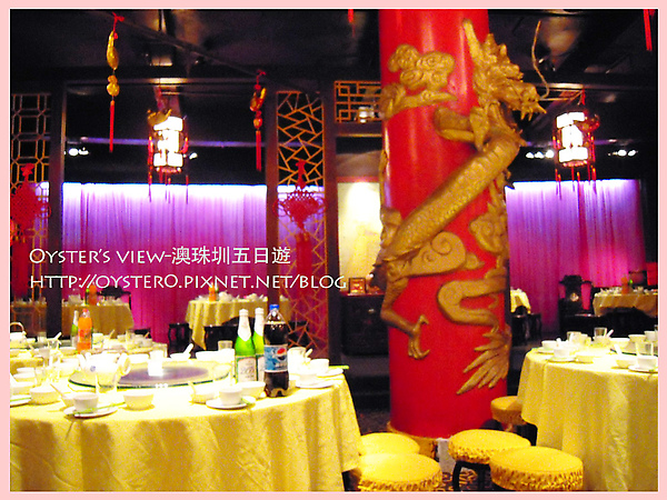 Oyster's view-澳珠圳五日遊101.jpg