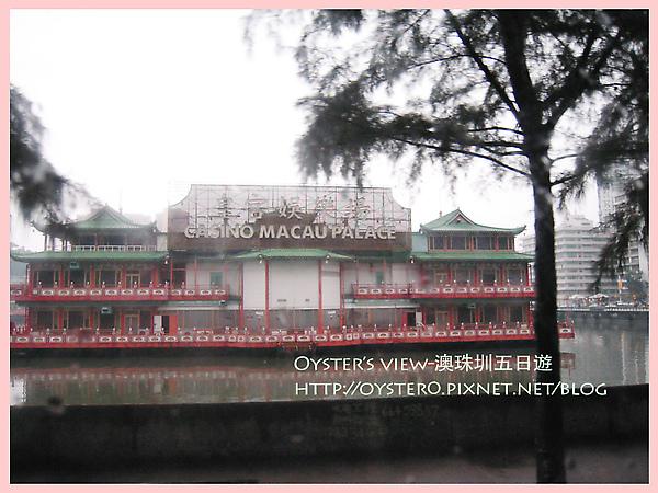 Oyster's view-澳珠圳五日遊98.jpg