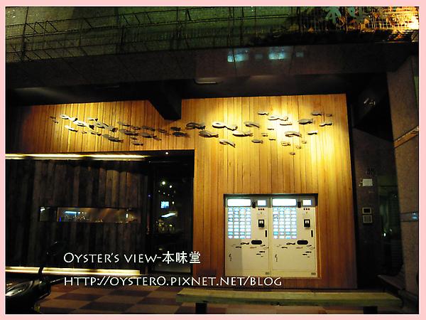 Oyster's view-本味堂9.jpg