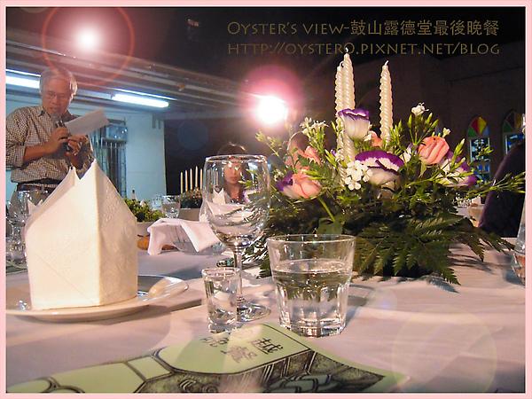 Oyster's view-鼓山露德堂最後晚餐14.jpg