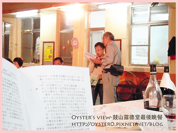 Oyster's view-鼓山露德堂最後晚餐7.jpg