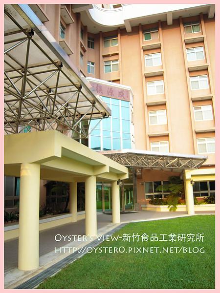 Oyster's view-新竹食品工業研究所1.jpg