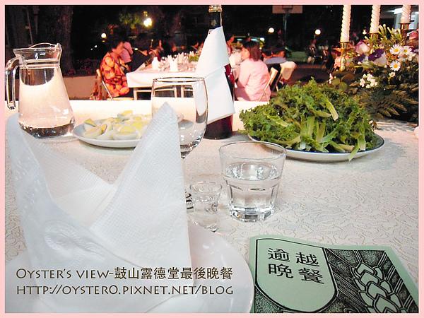 Oyster's view-鼓山露德堂最後晚餐15.jpg