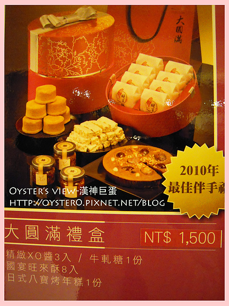Oyster's view-漢神巨蛋9.jpg