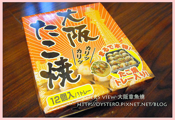 Oyster's view-大阪章魚燒3.jpg