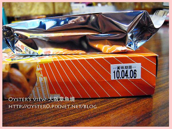 Oyster's view-大阪章魚燒2.jpg