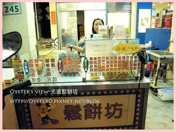 Oyster's view-光遠鬆餅坊7.jpg