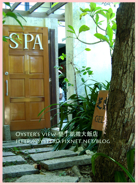 Oyster's view-墾丁凱撒大飯店~恐怖的SPA33.jpg