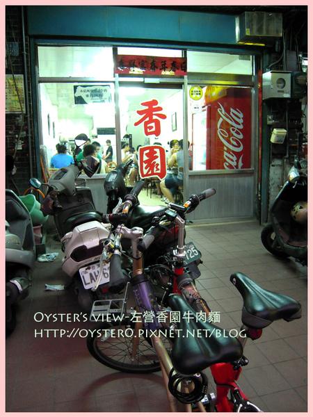 Oyster's view-左營香園牛肉麵2.jpg
