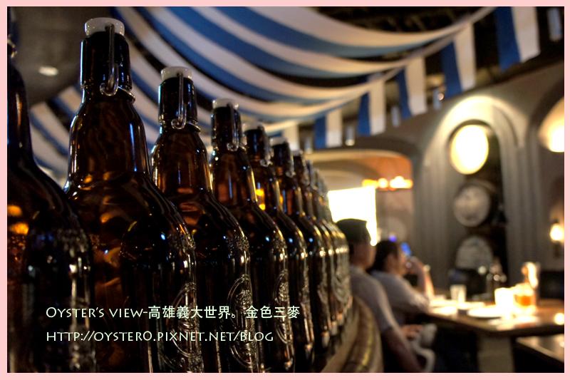 Oyster's view-高雄義大世界。金色三麥3.jpg