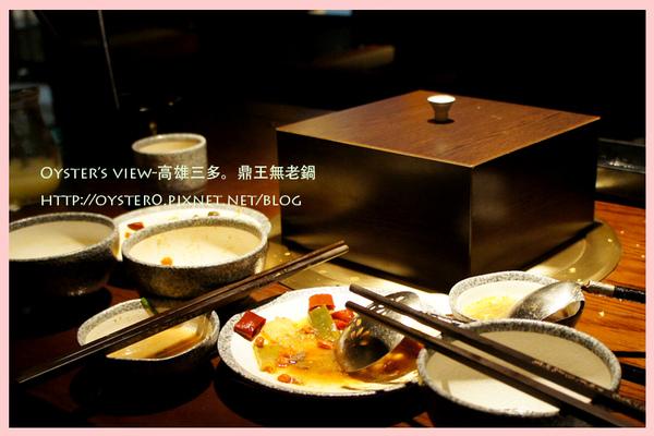 Oyster's view-高雄三多。鼎王無老鍋43.jpg