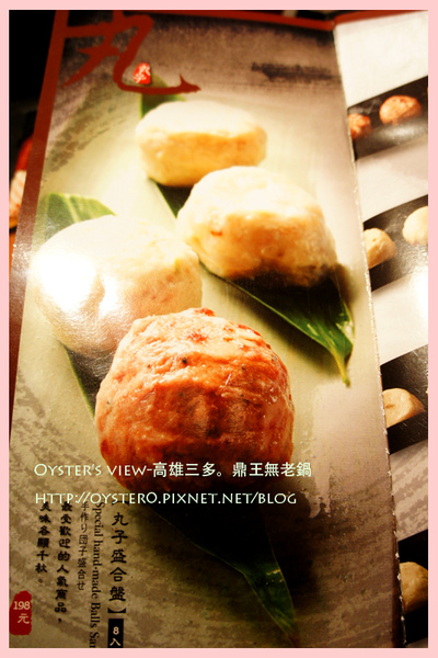 Oyster's view-高雄三多。鼎王無老鍋14.jpg