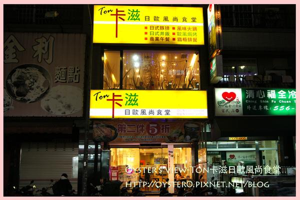 Oyster's view-Ton卡滋日歐風尚食堂5.jpg