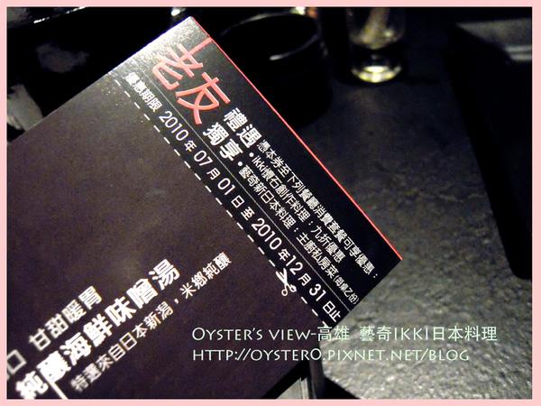 Oyster's view-高雄  藝奇IKKI日本料理33.jpg