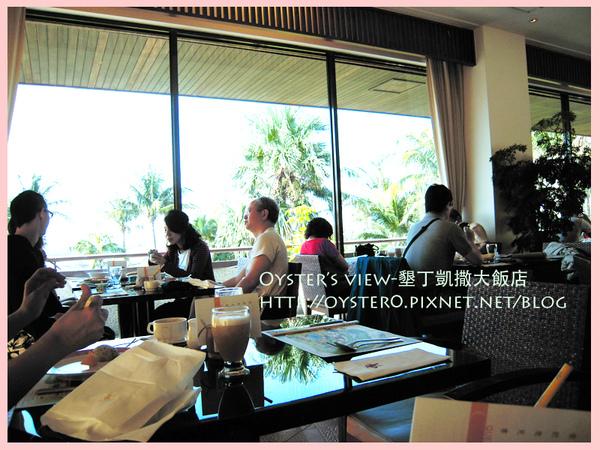Oyster's view-墾丁凱撒大飯店18.jpg