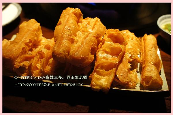 Oyster's view-高雄三多。鼎王無老鍋32.jpg