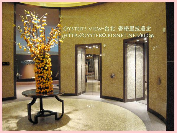 Oyster's view-台北 香格里拉遠企10.jpg