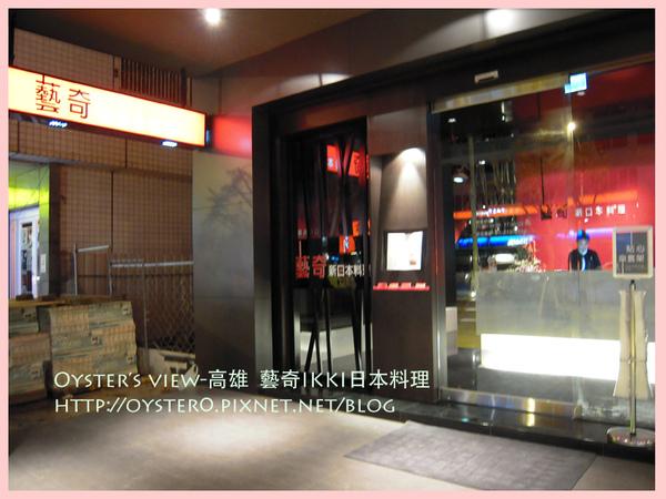 Oyster's view-高雄 藝奇IKKI日本料理35.jpg